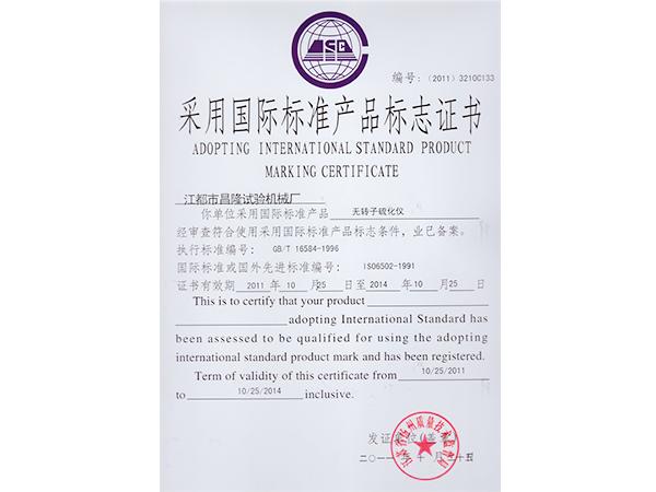 国ji标准产pin标志证书