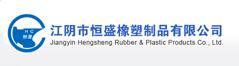 江yin市hengsheng橡塑制pin有限公司