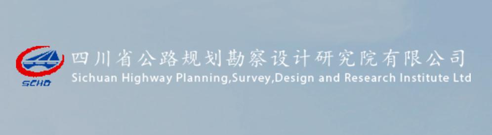 四川省交通运输厅公路规huakan察设计研究院