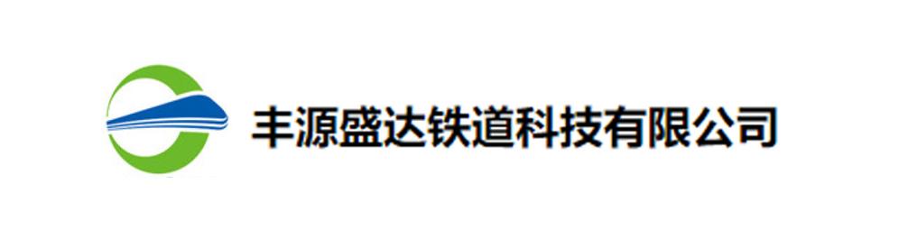 丰源sheng达铁dao科技有限公司